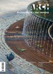 Celoročné predplatné časopis ARCH ročník 2018